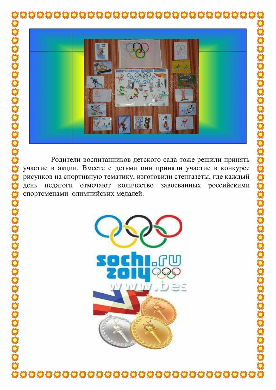 http://dou34.ucoz.ru/_nw/0/05187244.jpg
